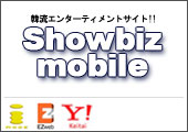 Showbiz mobile